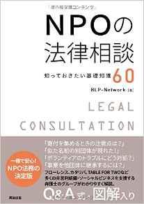 NPOの法律相談-知っておきたい基礎知識60